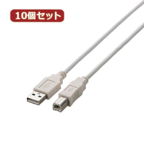生活関連グッズ 10個セット エレコム USB2.0ケーブル U2C-BN20WHX10