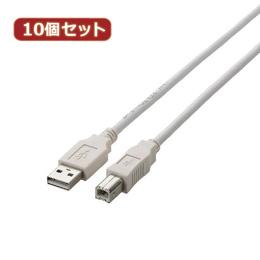 USBケーブル 関連商品 【10個セット】 USB2.0ケーブル U2C-BN50WHX10
