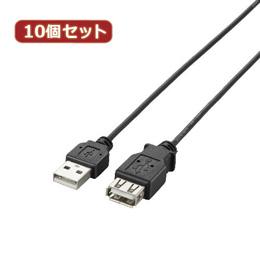 お役立ちグッズ 【10個セット】 極細USB2.0延長ケーブル(A-A延長タイプ) U2C-EXN10BKX10
