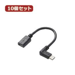 便利雑貨 【10個セット】 micro-USB L字変換ケーブル(左側接続タイプ) TB-MBFMBL01BKX10