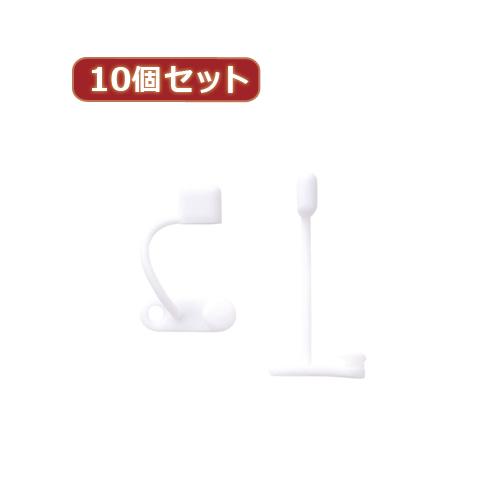 日用品 便利 ユニーク 10個セット エレコム Lightningケーブル用コネクタキャップ P-APLTCWHX10