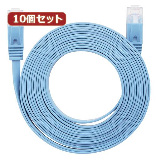生活関連グッズ 【10個セット】 LANケーブル フラット CAT6 10m 青 AS-CAPC022X10