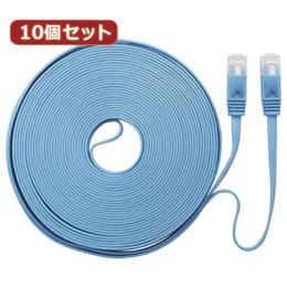 便利雑貨 【10個セット】 LANケーブル フラット CAT6 15m 青 AS-CAPC023X10