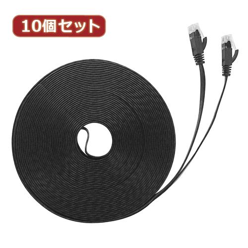 生活関連グッズ 【10個セット】 LANケーブル フラット CAT6 20m 黒 AS-CAPC040X10