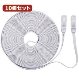 【10個セット】 LANケーブル フラット CAT6 15m 白 AS-CAPC016X10