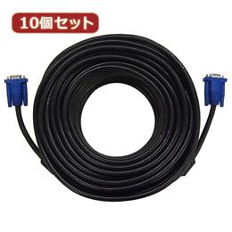 お役立ちグッズ 【10個セット】 ディスプレイケーブル 黒 30m AS-CAPC038X10