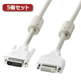 便利雑貨 【5個セット】 DVI延長ケーブル(デュアルリンク、2m) KC-DVI-DLEN2KX5