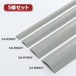 便利雑貨 【5個セット】 ケーブルカバー(グレー、2m) CA-R90GY2X5