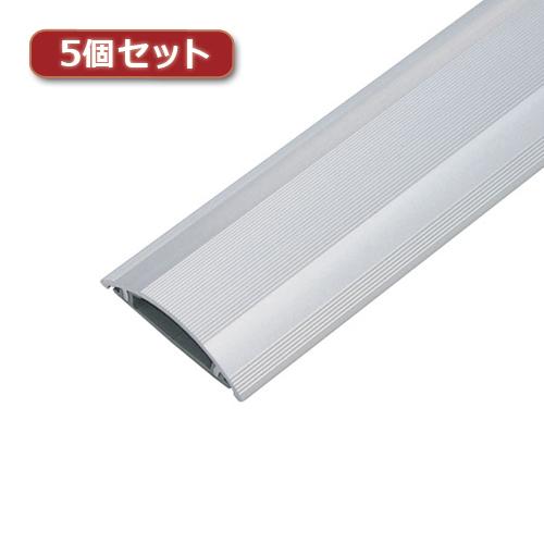 日用品 便利 ユニーク 5個セット サンワサプライ ケーブルカバー(アルミ) CA-A70X5