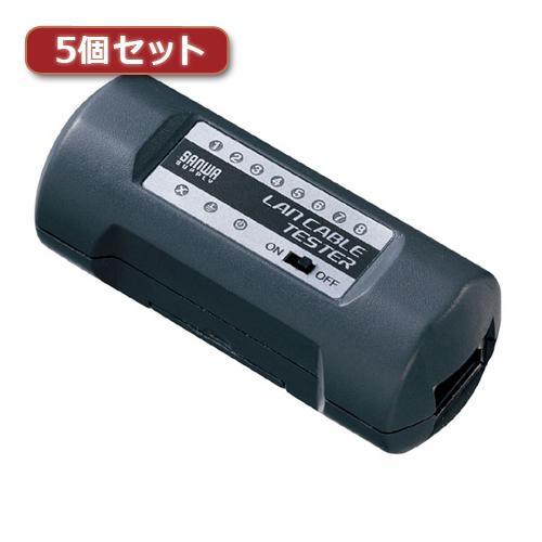 日用品 便利 ユニーク 5個セット サンワサプライ ミニLANケーブルテスター LAN-TST4X5