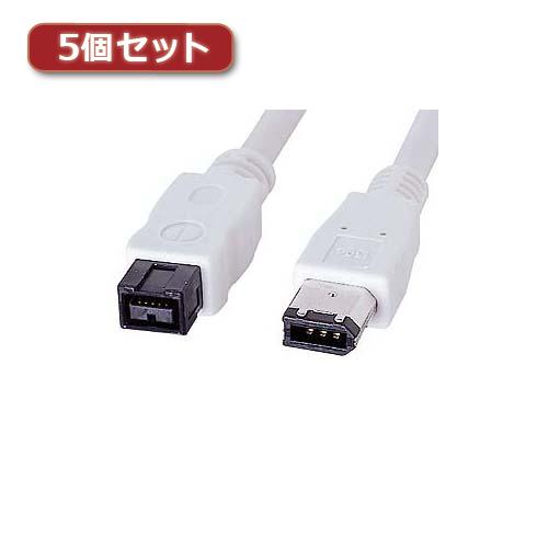 生活関連グッズ 5個セット サンワサプライ IEEE1394bケーブル KE-B961WKX5