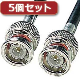 便利雑貨 【5個セット】 10BASE2ケーブル(ブラック・10m) KB-10B2-10KX5