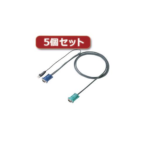 日用品 便利 ユニーク 5個セット サンワサプライ パソコン自動切替器用ケーブル(3.0m) SW-KLU300X5