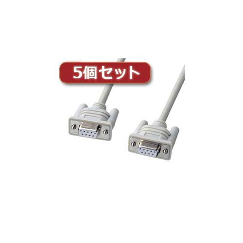 生活関連グッズ 5個セット サンワサプライ エコRS-232Cケーブル(3m) KR-ECLK3X5