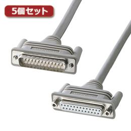お役立ちグッズ 【5個セット】 RS-232Cケーブル(25pin延長用・1.5m) KRS-102KX5