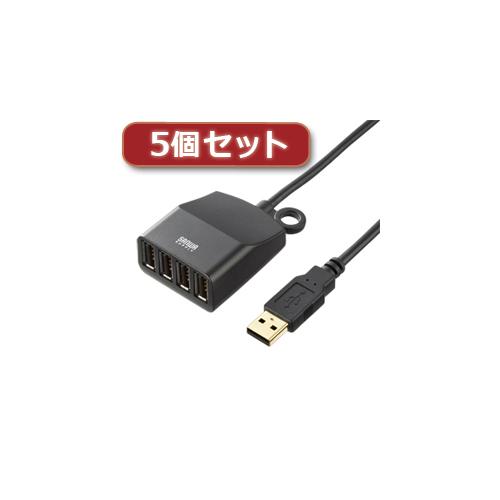 生活関連グッズ 【5個セット】 延長用4ポートUSB2.0ハブ(ブラックケーブル長1.5m) USB-HEX415BKX5
