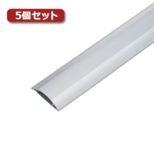 生活関連グッズ 【5個セット】 ケーブルカバー(アルミ) CA-A50X5