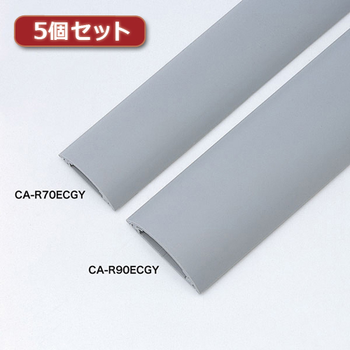 日用品 便利 ユニーク 5個セット サンワサプライ エコケーブルカバー(グレー) CA-R90ECGYX5