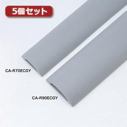 便利雑貨 【5個セット】 エコケーブルカバー(グレー) CA-R90ECGYX5