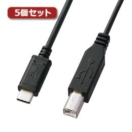 本物 パソコン周辺機器関連 5個セット USB2.0TypeC-Bケーブル KU-CB10X5 KU-CB10X5人気 商品 父の日 日用雑貨 即納 送料無料