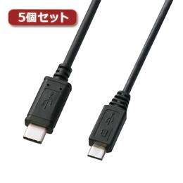 パソコン周辺機器関連 全品最安値に挑戦 5個セット USB2.0TypeC-microBケーブル KU-CMCBP310X5 KU-CMCBP310X5人気 商品 父の日 送料無料 卓抜 日用雑貨