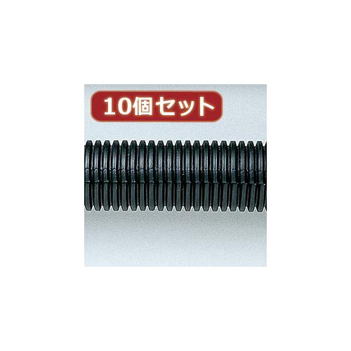 日用品 便利 ユニーク 10個セットサンワサプライ ケーブルチューブ(大) CA-202X10