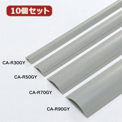 生活関連グッズ 【10個セット】ケーブルカバー(グレー、1m) CA-R30GYX10