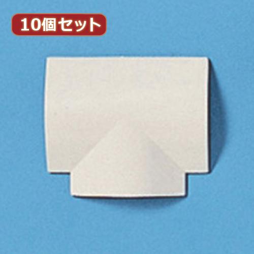 生活関連グッズ 【10個セット】ケーブルカバー(T型、アイボリー) CA-R50TX10