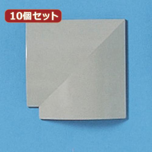 生活関連グッズ 【10個セット】ケーブルカバー(L型、グレー) CA-R70GYLX10