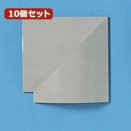 PCアクセサリー 関連商品 【10個セット】ケーブルカバー(L型、グレー) CA-R70GYLX10