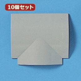便利雑貨 【10個セット】ケーブルカバー(T型、グレー) CA-R70GYTX10