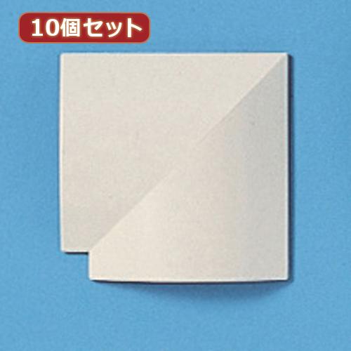 生活関連グッズ 【10個セット】ケーブルカバー(L型、アイボリー) CA-R70LX10