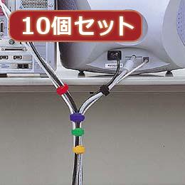 便利雑貨 【10個セット】ケーブルタイ(面ファスナー) DK-KB3X10
