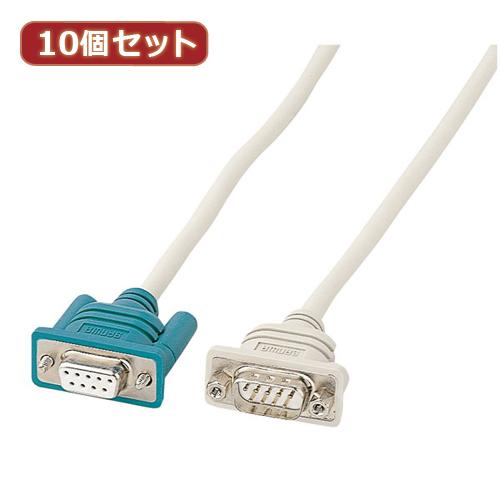 生活関連グッズ 【10個セット】RS-232C延長ケーブル(2m) KR-9EN2X10