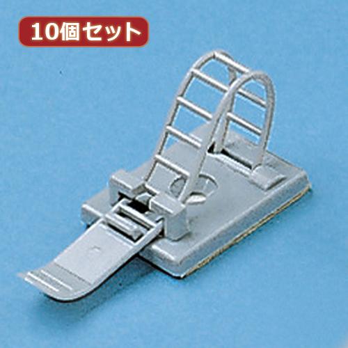 日用品 便利 ユニーク 10個セットサンワサプライ ケーブルクランプ CA-CL13X10