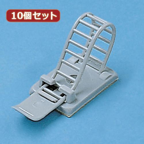 日用品 便利 ユニーク 10個セットサンワサプライ ケーブルクランプ CA-CL18X10