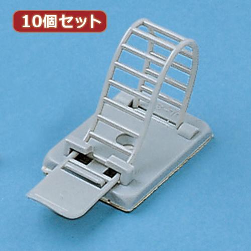 日用品 便利 ユニーク 10個セットサンワサプライ ケーブルクランプ CA-CL23X10