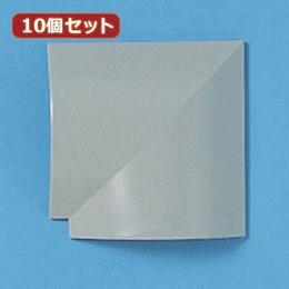 【10個セット】ケーブルカバー(L型、グレー) CA-R90GYLX10