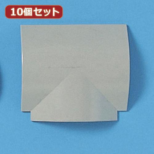 生活関連グッズ 【10個セット】ケーブルカバー(T型、グレー) CA-R90GYTX10