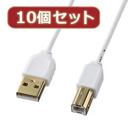 パソコン周辺機器関連 予約 10個セット 極細USBケーブル USB2.0A-Bタイプ 激安 KU20-SL25WX10 商品 日用雑貨 送料無料 父の日 KU20-SL25WX10人気