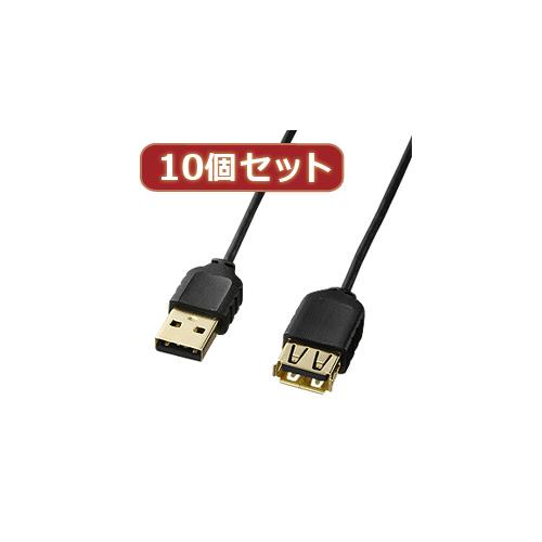 生活関連グッズ 【10個セット】極細USB延長ケーブル(A-Aメス延長タイプ) KU-SLEN05BKX10