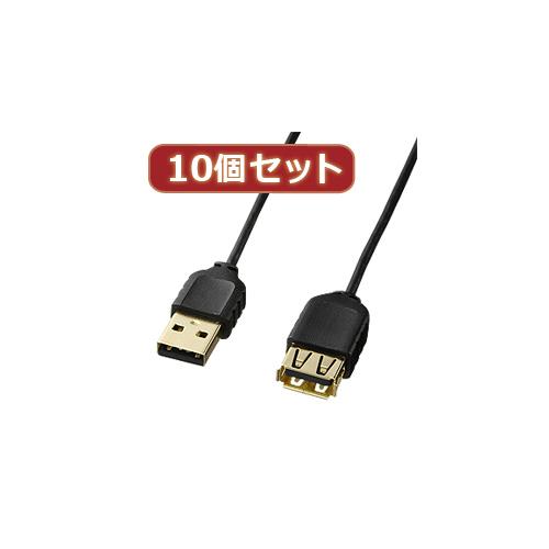 生活関連グッズ 【10個セット】極細USB延長ケーブル(A-Aメス延長タイプ) KU-SLEN15BKX10