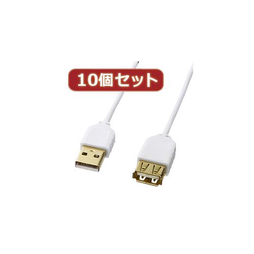 生活関連グッズ 10個セットサンワサプライ 極細USB延長ケーブル(A-Aメス延長タイプ) KU-SLEN15WX10