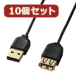 【10個セット】極細USB延長ケーブル(A-Aメス延長タイプ) KU-SLEN20BKX10人気 お得な送料無料 おすすめ 流行 生活 雑貨