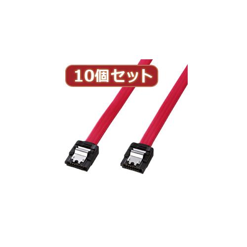 生活関連グッズ 【10個セット】シリアルATA3ケーブル TK-SATA3-03X10