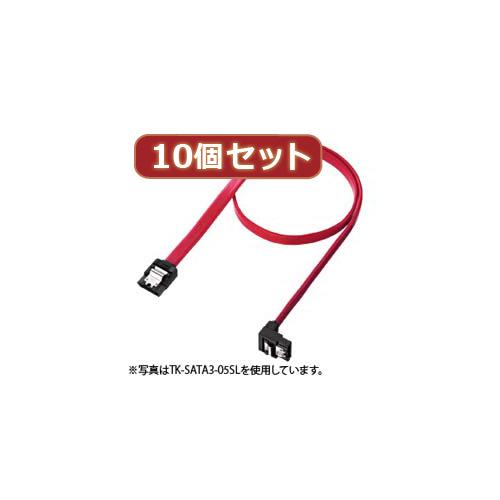 生活関連グッズ 【10個セット】下L型シリアルATA3ケーブル TK-SATA3-03SLX10