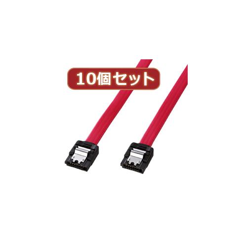 生活関連グッズ 【10個セット】シリアルATA3ケーブル TK-SATA3-07X10