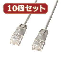 便利雑貨 【10個セット】カテゴリ6準拠極細LANケーブル (ライトグレー、2m) KB-SL6-02X10