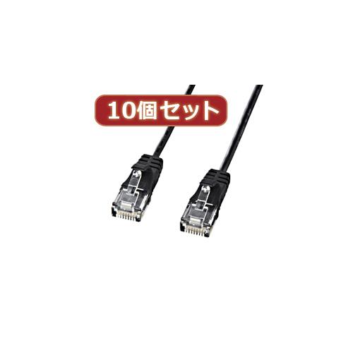 生活関連グッズ 【10個セット】カテゴリ6準拠極細LANケーブル (ブラック、2m) KB-SL6-02BKX10
