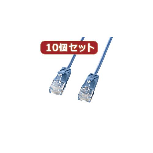生活関連グッズ 【10個セット】カテゴリ6準拠極細LANケーブル (ブルー、2m) KB-SL6-02BLX10